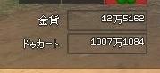 1000万ドゥカート
