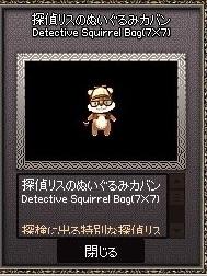 探偵リスカバン