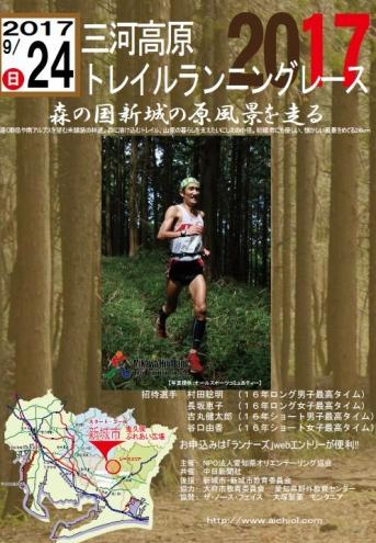 170518mikawakougen trail