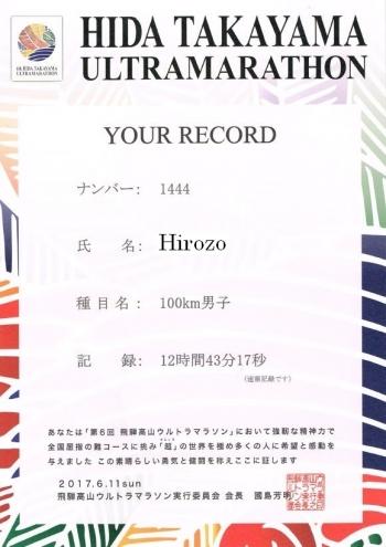 170611hidatakayama ultramarathon record