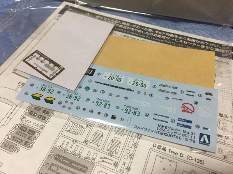 アオシマ ケンメリ 後期 GTX-ES