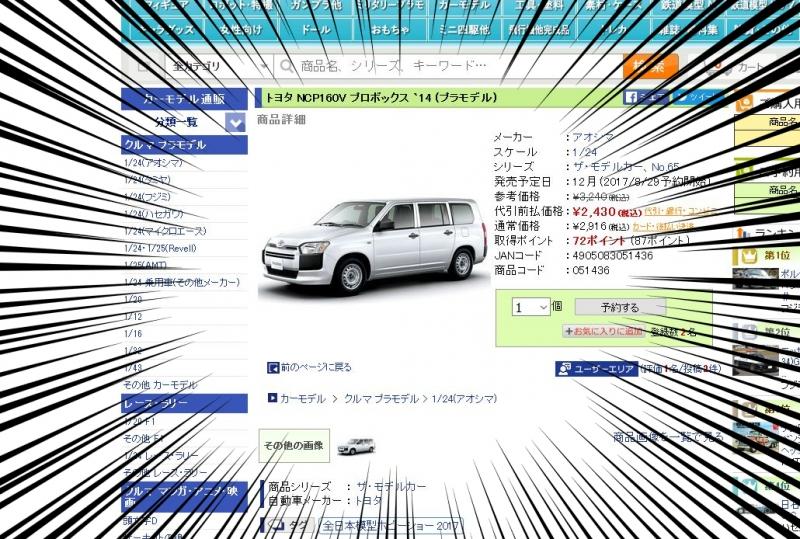 アオシマ プロボックス&サクシード