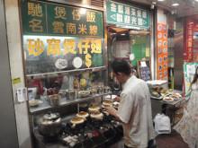 【 道楽のときどき日記 】 ~香港編~-煲仔飯のお店