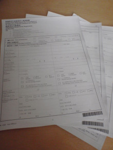 【 道楽のときどき日記 】 ~香港編~-Marriage Registration Form①