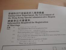 【 道楽のときどき日記 】 ~香港編~-Marriage Registration Form②