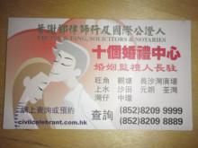 【 道楽のときどき日記 】 ~香港編~-結婚できる弁護士事務所