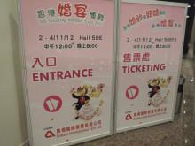 【 道楽のときどき日記 】 ~香港編~-香港婚宴展覧2012 入口