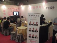 【 道楽のときどき日記 】 ~香港編~-香港婚宴展覧2012 婚姻弁護士