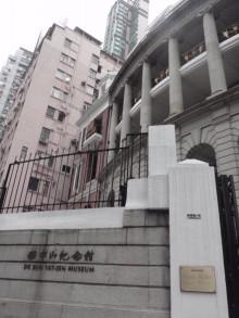 【 道楽のときどき日記 】 ~香港編~-孫中山記念館