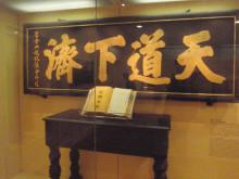 【 道楽のときどき日記 】 ~香港編~-孫中山記念館 3