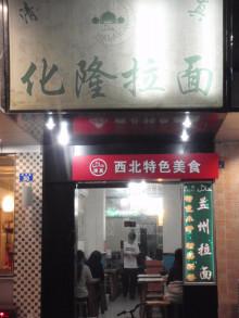 【 道楽のときどき日記 】 ~香港編~-深セン4 回族料理店