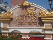 【 道楽のときどき日記 】 ~香港編~-マカオ The! Venetian!!