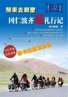 【 道楽のときどき日記 】 ~香港編~-チベット騎行 ポスター