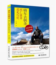 【 道楽のときどき日記 】 ~香港編~-チベット騎行 単行本
