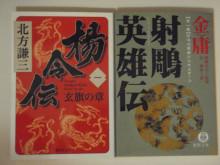 【 道楽のときどき日記 】 ~香港編~-『楊令伝』 と 『射鵰英雄伝』