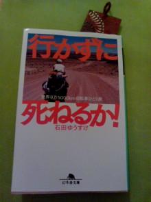 $【 道楽のときどき日記 】 ~香港編~-行かずに死ねるか!