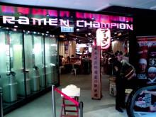 $【 道楽のときどき日記 】 ~香港編~-ラーメンチャンピオン 入口