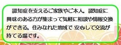 オレンジカフェ (1)