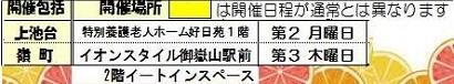 開催日程OG (1)