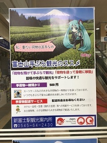 新富士駅新サービス