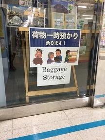 新富士駅新サービス2