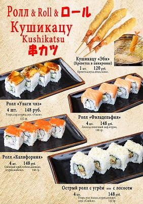 2017 08 10 Troika Roll Menu 1