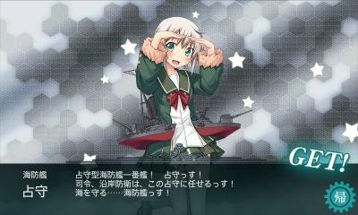 占守 ようやく(σ゚∀゚)σゲッツ!!