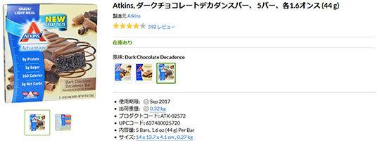 Atkins, ダークチョコレートデカダンスバー