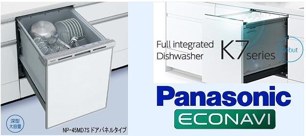食器洗い乾燥機 パナソニック ビルトイン