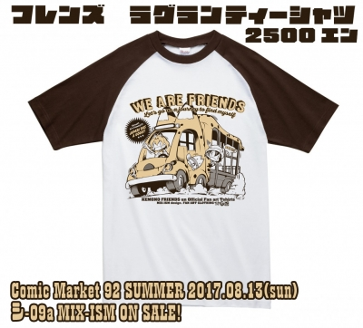 バスTシャツラグランイメージ