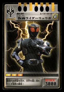 アドベントカード RK-85 仮面ライダーリュウガ