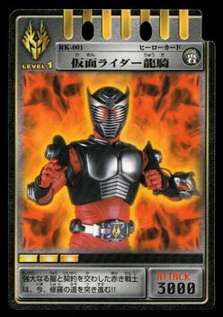 アドベントカード RK-001 仮面ライダー龍騎