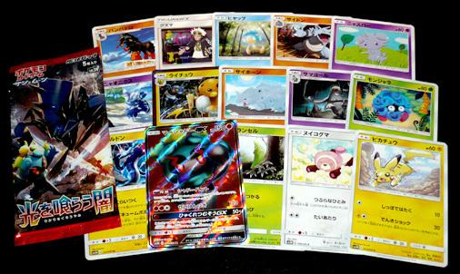 ポケモンカードゲーム サン&ムーン 拡張パック「光を喰らう闇」