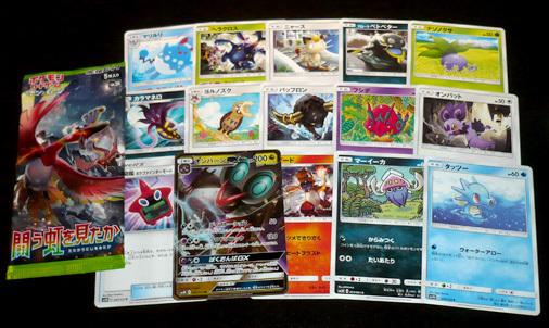 ポケモンカードゲーム サン&ムーン 拡張パック「闘う虹を見たか」