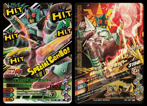 ガンバライジング G3-061 仮面ライダーキックホッパー