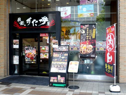 伝説のすた丼屋 ミーナ津田沼店