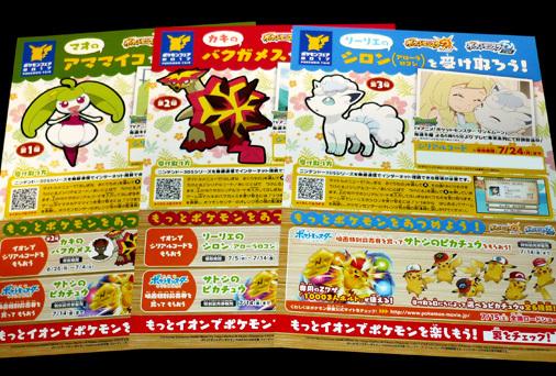 イオンで、アニメ「ポケットモンスター サン&ムーン」で活躍中のポケモンたちをゲームにプレゼント!