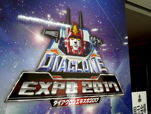 ダイアクロンEXPO 2017