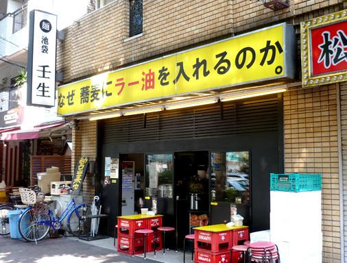 東京都豊島区池袋 壬生 なぜ蕎麦にラー油を入れるのか。