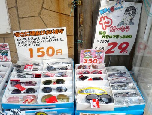 東京都豊島区南池袋 老眼めがね博物館