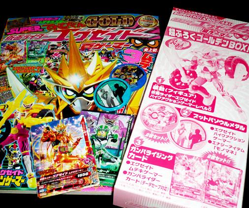 てれびくん9月号増刊 SUPERてれびくんゴールド 仮面ライダーエグゼイド 夏ゲーマー