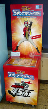 東京メトロスタンプラリー2016 歴代仮面ライダー大集合!