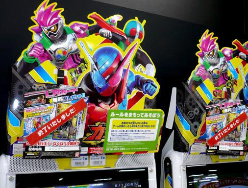 仮面ライダーバトル ガンバライジング ボトルマッチ 第1弾