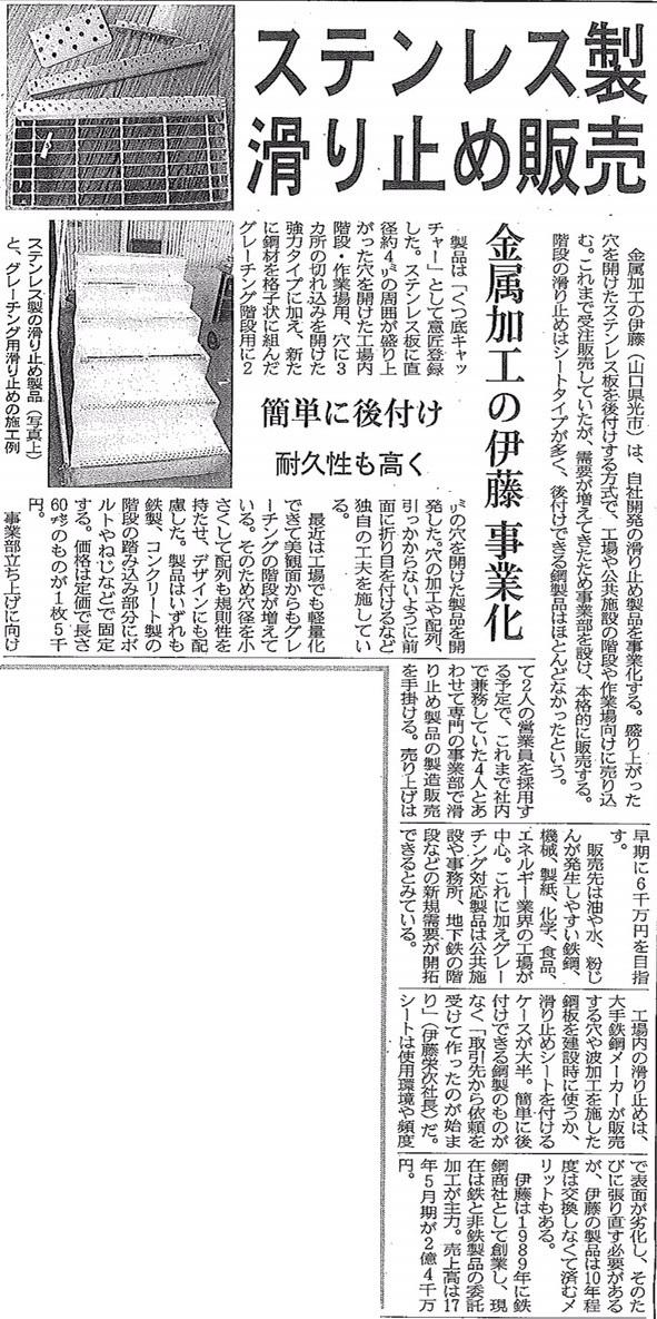 靴底キャッチャー記事2