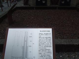 韮山反射炉12
