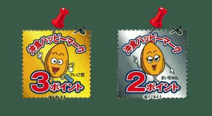 沖縄食糧ハッピーマーク