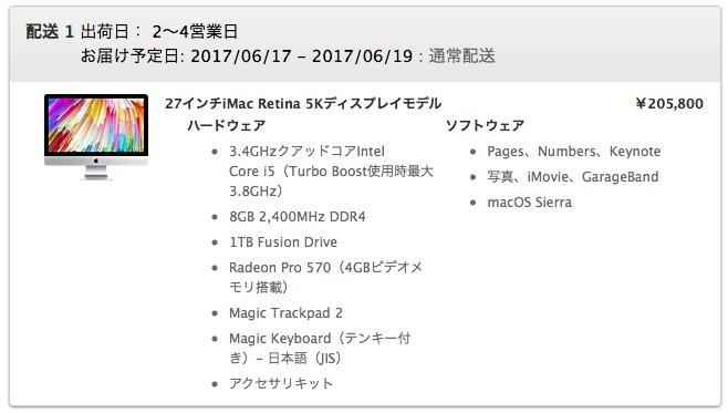 iMac2017-1.jpeg