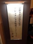 29周年記念★アシュタンガヨガ特別ワークショップ 京都ヨガ IYC京都 アナオヨウコ
