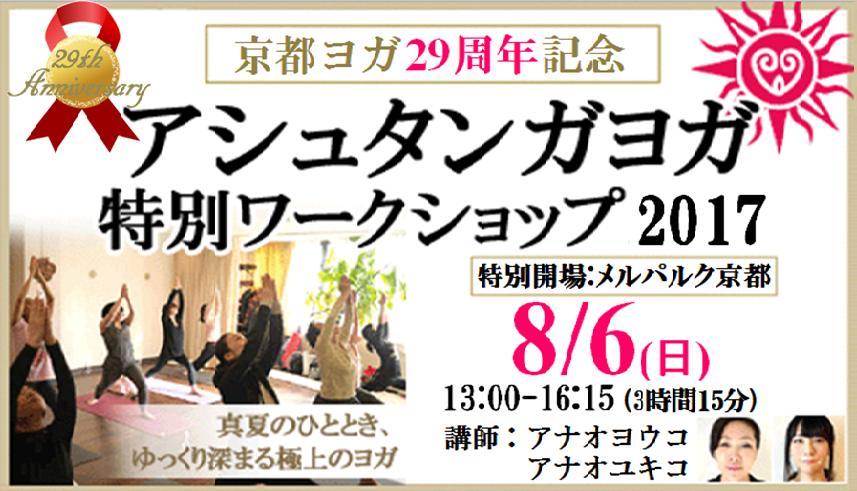 29周年記念★アシュタンガヨガ特別ワークショップ2017 アナオヨウコ 京都ヨガ・IYC京都