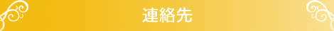 RAVISTA二条スタジオの連絡先 京都市役所 寺町御池